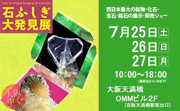 石ふしぎ大発見展2020 大阪ショー