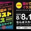 【延期】アート&てづくりバザールpresents 真夏のイラストフェス2020@なんばスカイオ