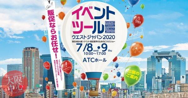 【中止】イベントツールウエストジャパン2020