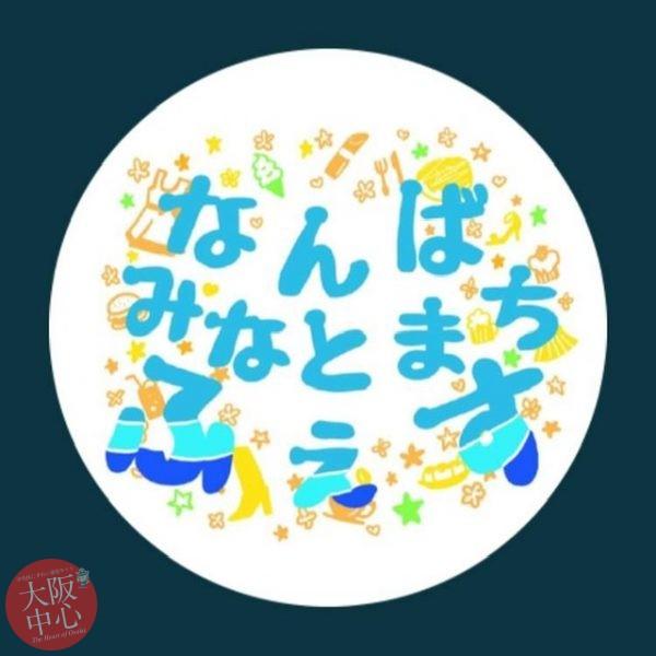 【延期】なんばみなとまちふぇす2020