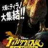 【延期】マンダイプレゼンツ ティラノサウルス展 ~T.rex 驚異の肉食恐竜~