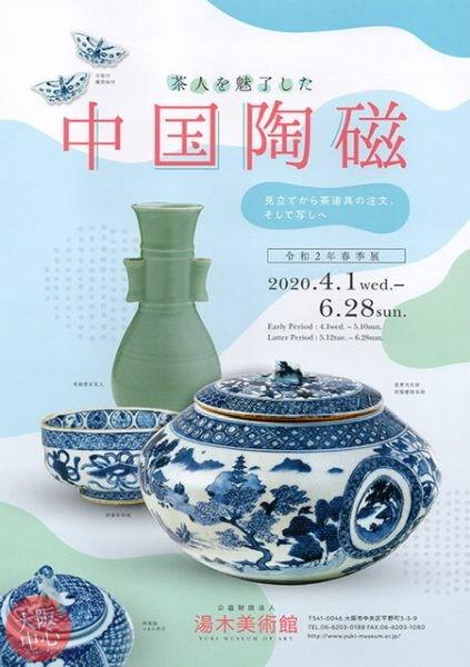 【休館】令和2年 春季展「茶人を魅了した中国陶磁-見立てから茶道具の注文、そして写しへ-」