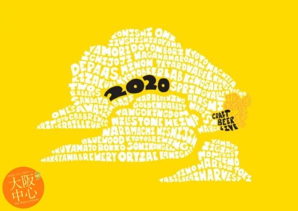 【中止】CRAFT BEER LIVE 2020
