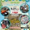 【中止】第40回 難波神社のみの市 レトロ倉庫 「Toy & アンティーク」