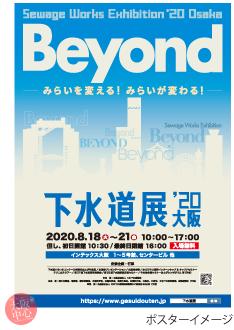 【中止】下水道展'20大阪