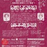 二〇二〇年 松竹特別公演 毒薬と老嬢 ARSENIC AND OLD LACE