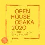 生きた建築ミュージアムフェスティバル大阪 2020