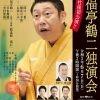 【中止】笑福亭鶴二独演会~大阪松竹座初公演!!~
