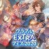 【中止】グラブルEXTRAフェス2020大阪公演