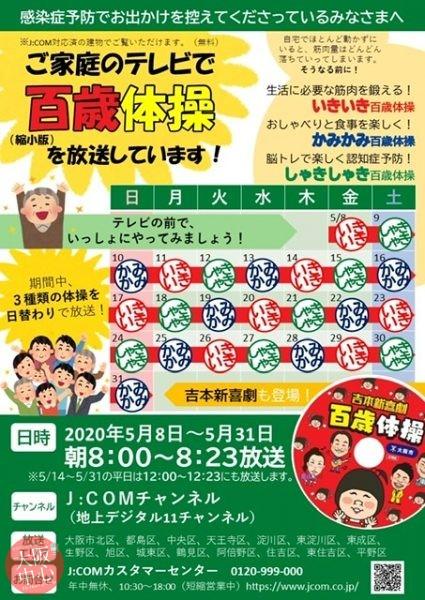 J:COMとベイコムで「吉本新喜劇×大阪市 百歳体操」が放送されます