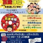 J:COMとベイコムで、「吉本新喜劇×大阪市 百歳体操」が放送されます