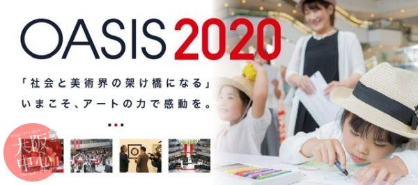 第25回オアシス2020 大阪展
