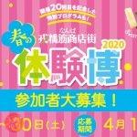 【中止】なんば戎橋筋商店街 春の体験博2020