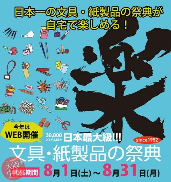 【Web開催】文紙MESSE2020