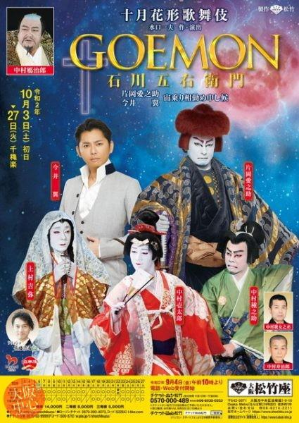 【中止】十月花形歌舞伎 GOEMON 石川五右衛門