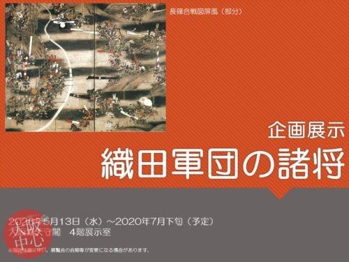 企画展示「織田軍団の諸将」