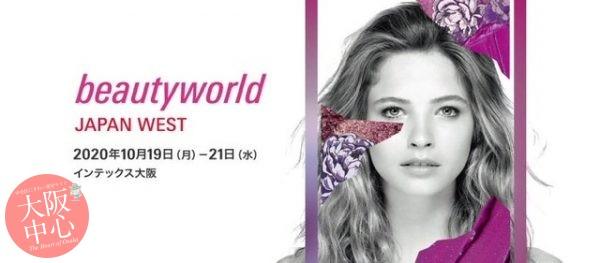 ビューティーワールド ジャパン ウエスト2020