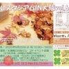 癒しスタジアムin大阪 vol.65