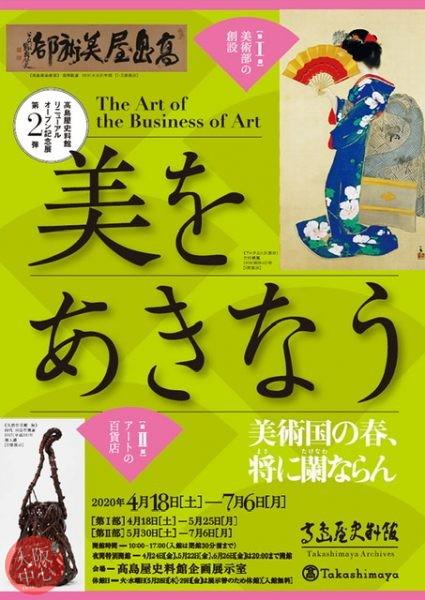 【延期】高島屋史料館 リニュ-アルオ-プン記念展 第2弾 美をあきなう