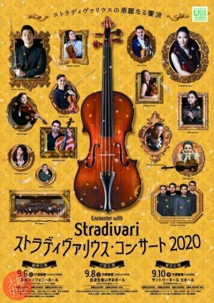 【中止】ストラディヴァリウス・コンサート2020 大阪公演