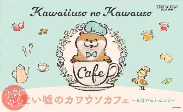 可愛い嘘のカワウソカフェ〜お庭でぬんぬん♪〜