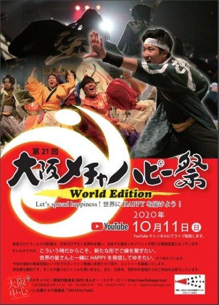【ライブ配信】2020大阪メチャハピー祭 World Edition