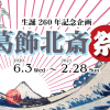 生誕260年記念企画 葛飾北斎祭