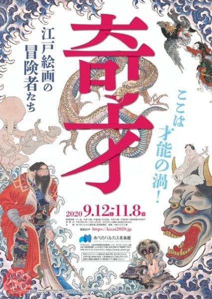 奇才―江戸絵画の冒険者たち―