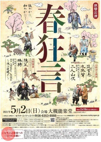 【延期】春狂言 2021