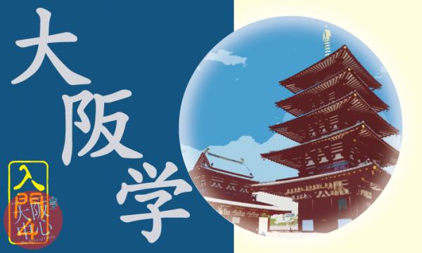 大阪学入門4