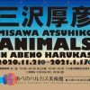 三沢厚彦 ANIMALS IN ABENO HARUKAS