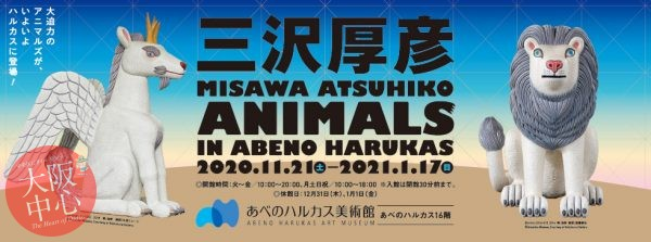 三沢厚彦 ANIMALS IN ABENO HARUKAS