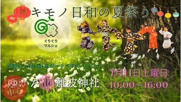 キモノ日和の夏祭り