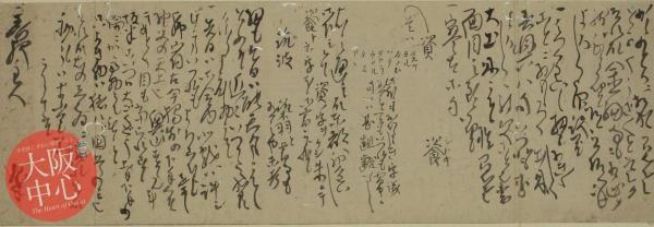 第151回大阪資料・古典籍室小展示「絵師・俳諧師 与謝蕪村」