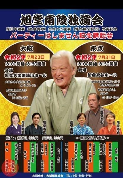 2020年旭堂南陵独演会