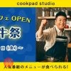 cookpad studio 和牛祭