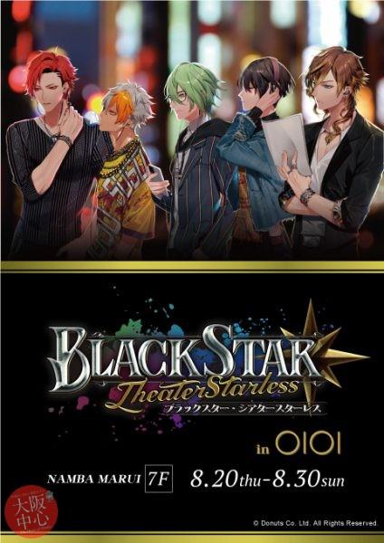ブラックスター-Theater Starless- in OIOI