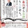 「歌舞伎やら落語やら文楽やら。」〜落語作家 小佐田定雄さんをお迎えして~