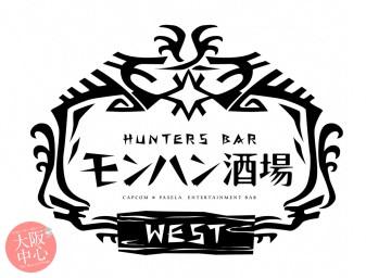 HUNTERS BAR 『モンハン酒場WEST』