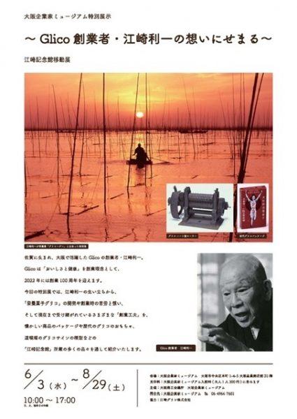 大阪企業家ミュージアム特別展示「Glico創業者・江崎利一の想いにせまる 江崎記念館移動展」