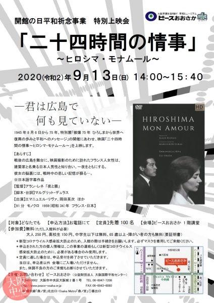 開館の日平和祈念事業 特別上映会「二十四時間の情事~ヒロシマ・モナムール~」