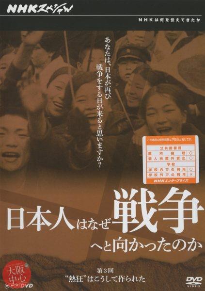 ウィークエンドシネマ9月 戦後75年特別企画 NHKスペシャル「日本人はなぜ戦争へと向かったのか」