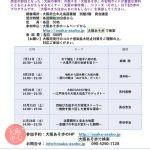 大阪あそ歩セミナー 大阪の事件簿