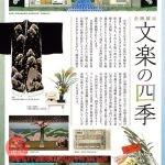 企画展示「文楽の四季」 同時開催「文楽入門」