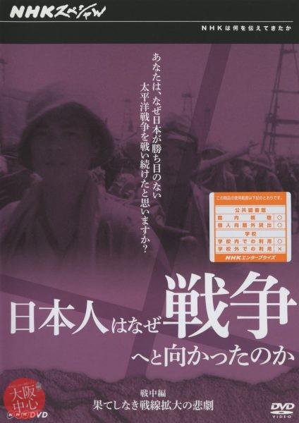 ウィークエンドシネマ11月 戦後75年特別企画 NHKスペシャル「日本人はなぜ戦争へと向かったのか」