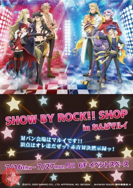 SHOW BY ROCK!! SHOP in なんばマルイ