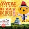 テレビ大阪 YATAIフェス!2020