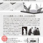 特別展「被爆75年 ひろしまから世界へ 復興の歩みと平和へのメッセージ」