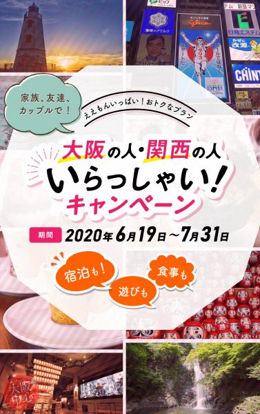 「大阪の人・関西の人いらっしゃい!」キャンペーンを実施します