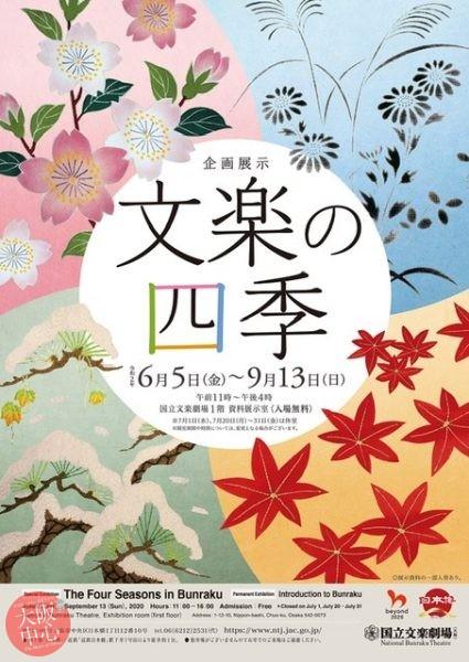 国立文楽劇場 企画展示「文楽の四季」・同時開催「文楽入門」